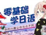 成都日語培訓班,初級日語培訓,日語N4-N2培訓