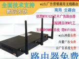 wifi无线路由器 微信路由器 广告路由器 商用云路由 诚招各地