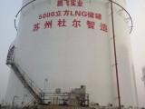 大型LNG储罐注意事项有哪些?