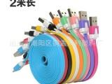 2米MICRO USB数据线彩色面条线两米扁线三星HTC 小米V