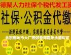 霸州个税代缴大厂燕郊社保个税代理香河购房个税北京五险一金
