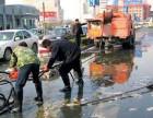 龙子湖清洗疏通酒店 公司 学校等单位的下水道疏通维修