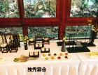 全杭州上门提供茶歇 精品冷餐会 自助餐 外卖