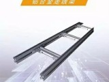 山西电缆桥架铝合金线槽铝合金机房走线架网格式桥架光纤槽道