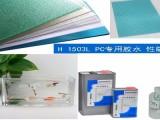 pc透明胶水厂家 pc胶水 pc胶水价格 优质pc胶水批发