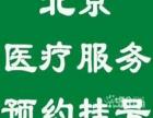 北京安贞医院挂号咨询安贞医院跑腿