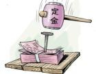 台州购房交了定金可以退吗