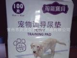 优品推荐 供应33x45宠物训导尿垫 一次性宠物尿片 彩袋装(图