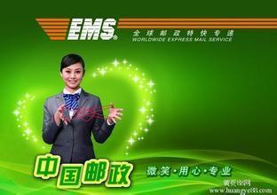 北京EMS国际快递北京EMS国际货运北京EMS批量邮寄