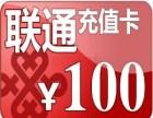 上海地区回收移动充值卡联通充值卡电信充值卡的公司
