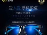 爱大爱手机眼镜湖南省招代理商加盟,功能原理是什么