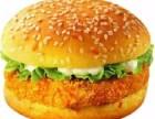 快乐汉堡加盟费用 快餐炸鸡汉堡小吃饮品加盟