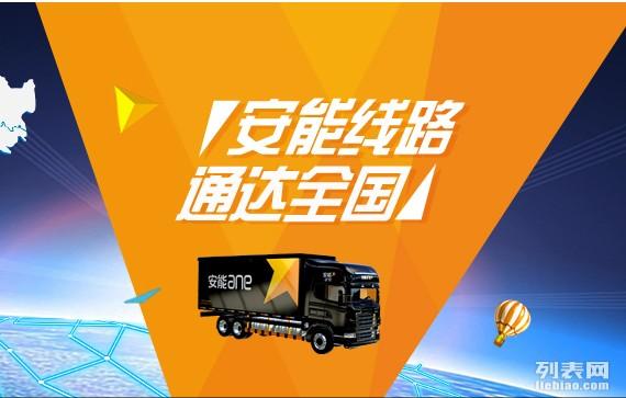东莞至全国物流公司专线 行李托运 整车零担 长途搬家