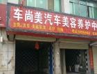 白银区上海路 汽修美容 商业街卖场