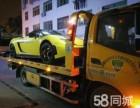 上海全城24小時汽車救援 聯系方式?