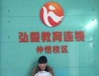 惠州 仲恺 淘宝美工 电商运营 网络推广培训哪里较专业