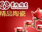 叶氏陶瓷生活馆加盟