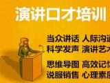 肇庆成人口才演讲培训 人际沟通 销售口才培训班