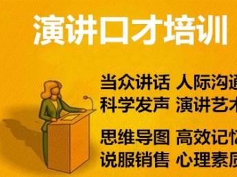 佛山比较专业的人际沟通 当众讲话 演讲口才培训机构