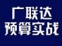 济宁智通广联达预算造价实战培训班短期培训等于三年自己摸索