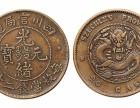 古代铜钱什么样的珍贵去哪里交易出手快速成交率高