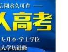 广西师范大学函授成人高考报名高升专 专升本 幼师初等教育专业
