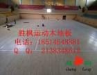 浙江衢州双层龙骨篮球木地板,篮球实木地板安装