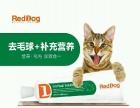 出售红狗营养膏化毛膏保真带码