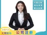 贵阳营业执照代办 公司注册代理记账 可提供地址