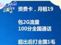 【搞定了!】出售移动13898359789月租18