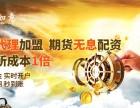 杭州加盟金融哪家好?股票期货配资怎么代理?