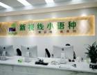 南京新视线葡萄牙语课程暑假周末班