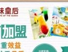 教技术奶茶加盟冰淇淋加盟炒酸奶加盟送设备创业开店