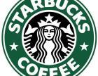 星巴克咖啡馆加盟条件,武汉星巴克咖啡馆加盟费用