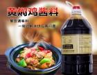 黄焖鸡米饭酱料优质生产厂家 济南黄焖鸡酱料贴牌加工