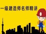 上海虹口建筑师培训学校 跟对名师轻松拿证