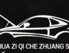 HZ汽车装饰