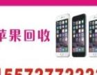 专业手机回收如苹果5S 苹果6 苹果6S