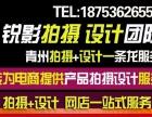 青州网店产品拍摄 淘宝摄影 详情描述设计 店铺装修