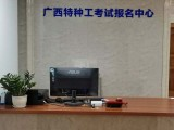 广西南宁市电工证焊工证高空作业证空调制冷证报名考证点
