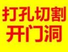 深圳专业打孔公司 专业打空调孔,楼面开孔 低价专业