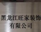 黑龙江旺家装饰有限公司