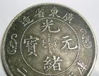 當天交易 有古董古玩古錢幣要出手鑒定的可以聯系我