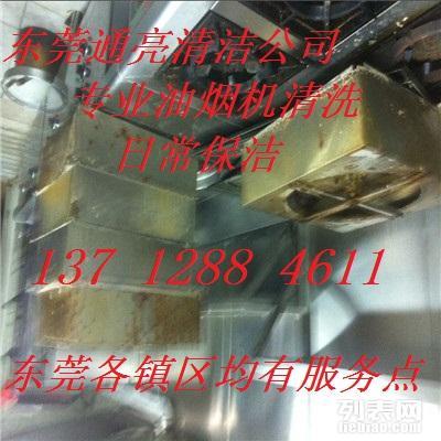 东莞厚街厨房保洁 厨房清洗 厨房油污处理 烟道油泥清理等服务