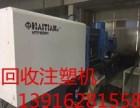 台州卧式海天注塑机回收,二手注塑机回收