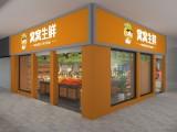 郑州品牌商帮助经营品牌生鲜店 窝窝生鲜加盟