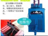 鸿运YD-60型半自动立式废纸打包机 四川厂家销售