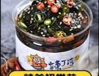 辣丁湾捞汁即食小海鲜加盟