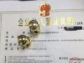现转让深圳一家互联网金融服务公司
