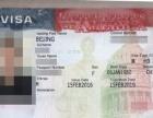 专业办理欧洲申根签证,美国留学